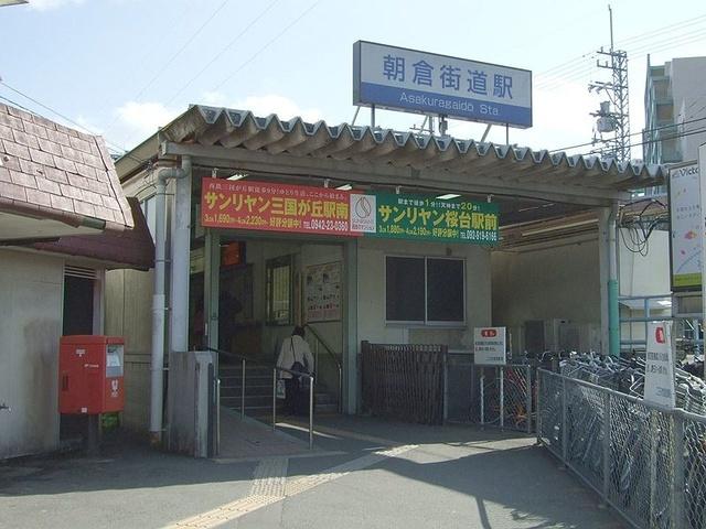 朝倉街道駅は急行停車駅です!