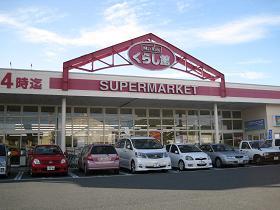 スーパーは5分圏内にあり24時まで開いているので大変便利です