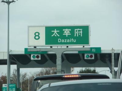 太宰府インター近くです♪