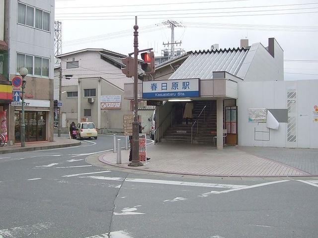 春日原駅まで徒歩8分(急行停車駅)