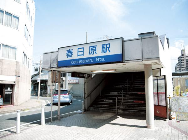西鉄春日原駅