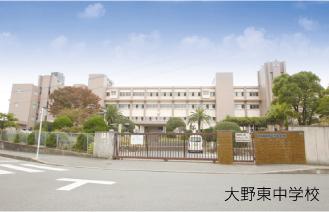 大野東中学校まで徒歩12分♪♪