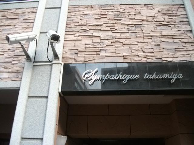 サンパティーク高宮 / 303号室セキュリティ