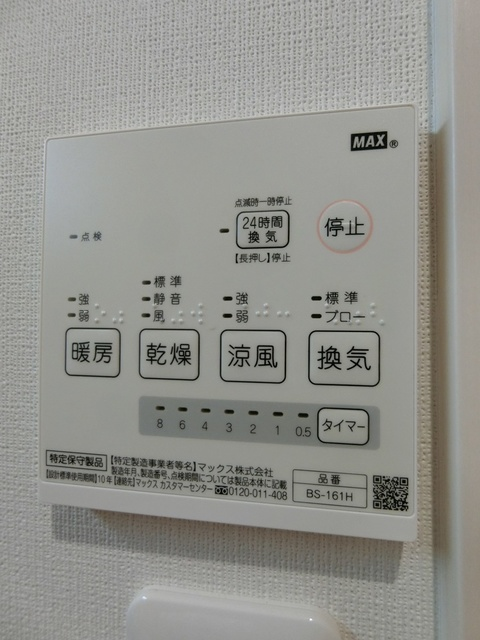 メゾングレイス / 103号室その他設備