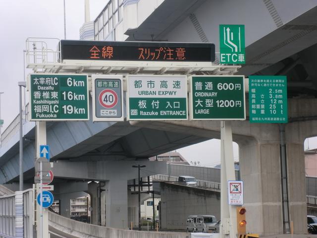 都市高速インター入り口
