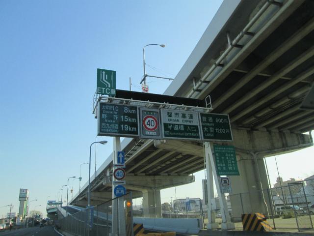 都市高速半道橋インター近く各方面にお出掛けには便利です。