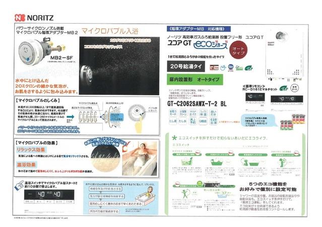 黒木ビル / 203号室その他設備