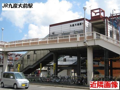 JR九産大前駅:徒歩6分。