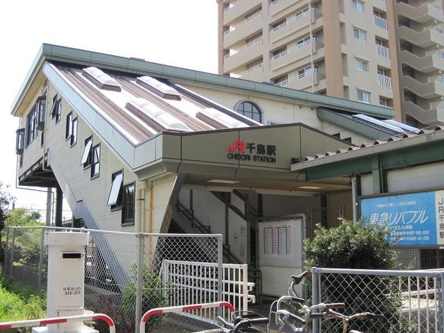 JR千鳥駅:駅まで徒歩5分の好立地です!!