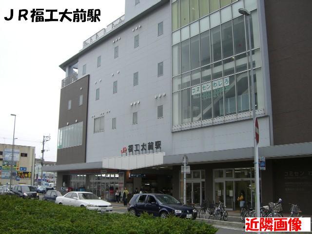 JR福工大前駅