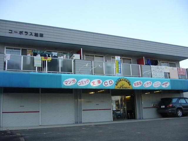 コーポラス柏田 / 201号室