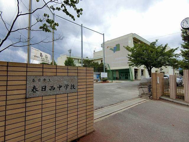 春日西中学校