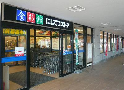 買い物便利の西鉄ストア☆食材から日用雑貨まで何でも揃います♪