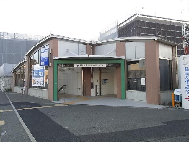 地下鉄七隈線福大前駅まで徒歩8分